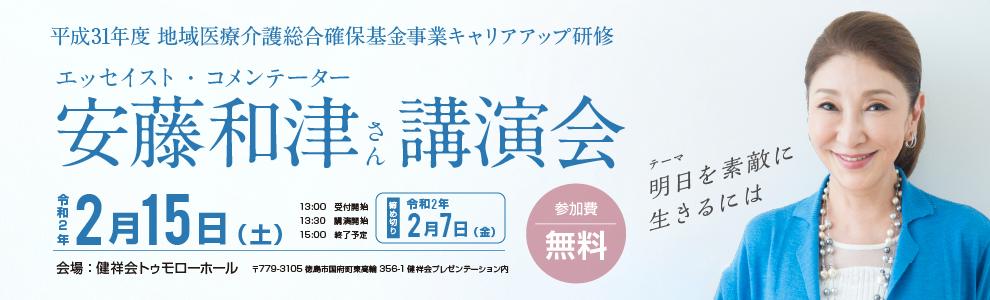 安藤和津さん講演会のバナー(クリックで専門学校健祥会学園に)