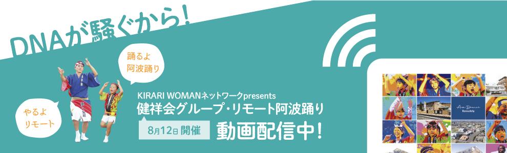 リモート阿波踊り8月12日開催!