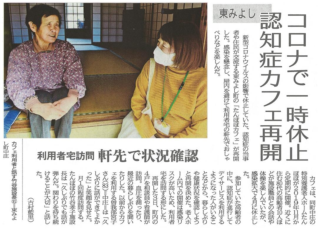 新聞 コロナ 徳島 ニュース