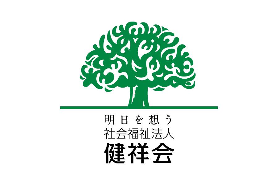 社会福祉法人健祥会のロゴ