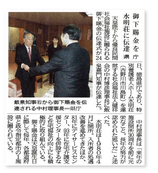 ■徳島新聞(2009/12/25掲載)