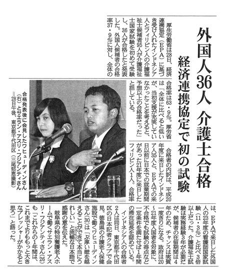 ■産経新聞(平成24年3月29日掲載)