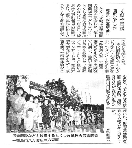 寸劇や童謡 園児楽しむ■徳島新聞(2012/8/6掲載)