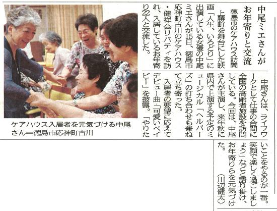 中尾ミエさんがお年寄りと交流(徳島新聞2012/8/16掲載)