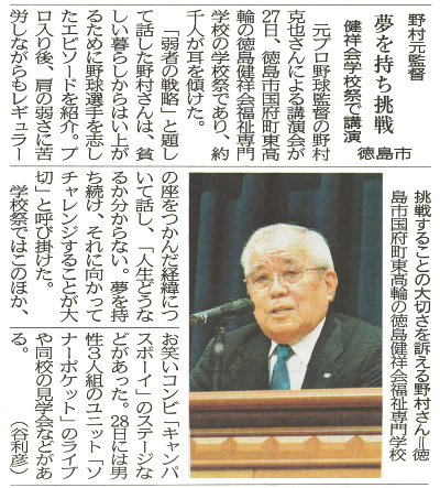 徳島新聞記事:野村元監督夢を持ち挑戦