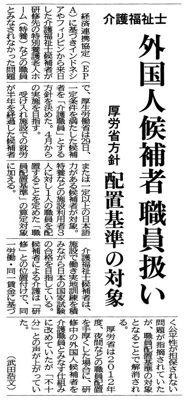 ■徳島新聞2013/1/30掲載