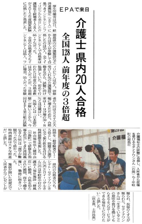 徳島新聞2013/3/29掲載記事