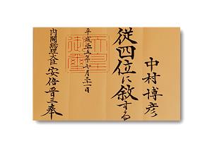 叙勲の栄誉に感謝 故・中村博彦前理事長に従四位旭日重光章 | 健祥会 ...