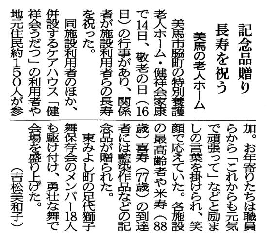 ■徳島新聞(2013/9/17掲載)