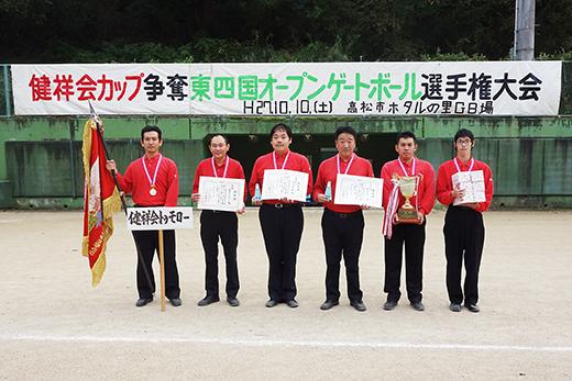 優勝 健祥会トゥモローチーム(徳島県)