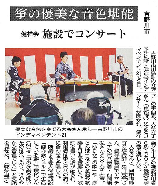 ■徳島新聞(2013/6/5掲載)