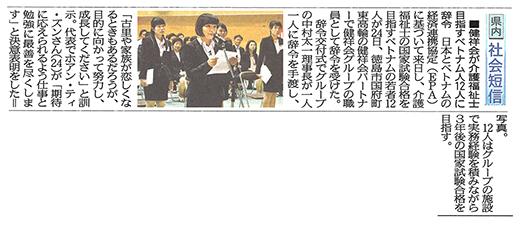 徳島新聞│2014/08/25掲載
