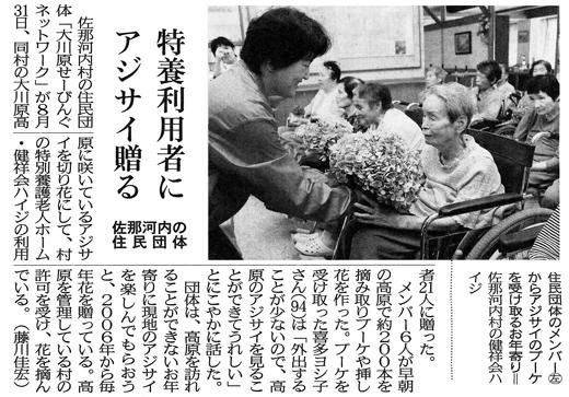 徳島新聞2014/09/02掲載