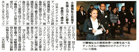 徳島新聞2014/12/19掲載