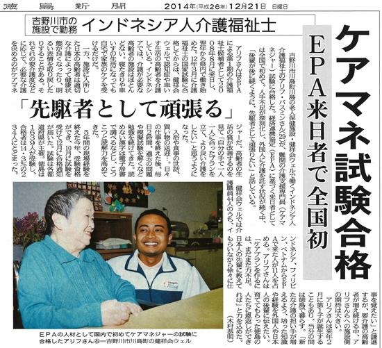 徳島新聞2014/12/21掲載