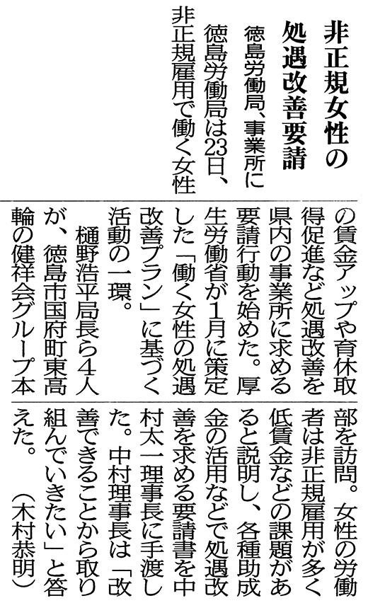 徳島新聞2015/02/24掲載