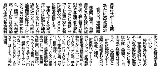 徳島新聞2016/02/26掲載
